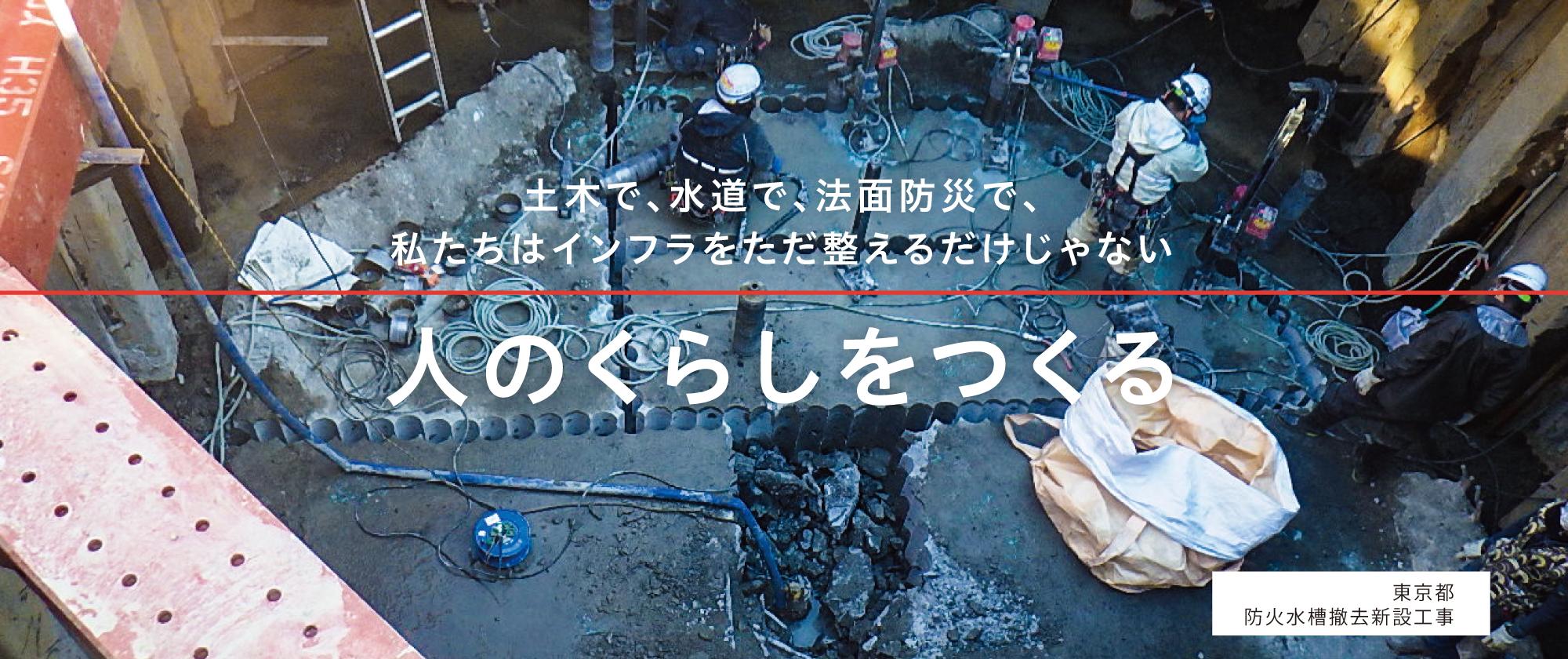 東京都 防火水槽撤去新設工事
